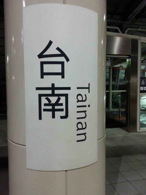 #25 - Tainan (台南), Taiwan (台灣)