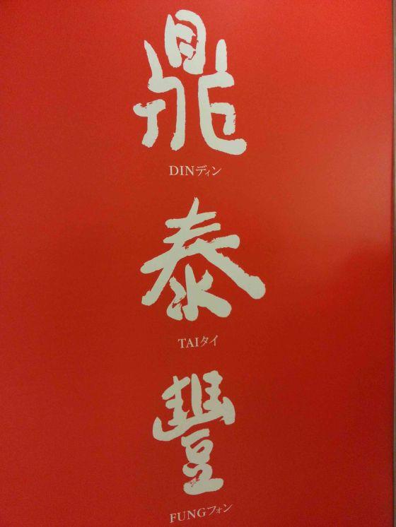 #32 - Din Tai Fung (鼎泰豐) - Taipei (台北), Taiwan (台灣)